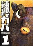 東風のカバ 1 (1)    近代麻雀コミックス