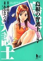 島根の弁護士 (vol.7) (ヤングジャンプ・コミックスBJ)の詳細を見る