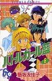 バトルガール藍 (8) (フラワーコミックス)