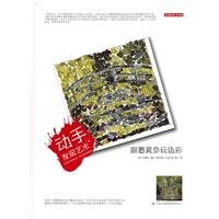 Follow Claude Monet to Play with Colors (Chinese Edition)