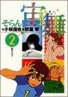 宙舞 ―そらん―: 東京ショック (2) (ビッグコミックス)