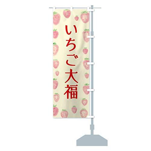 いちご大福 のぼり旗 サイズ選べます(ハーフ30x90cm 右チチ)