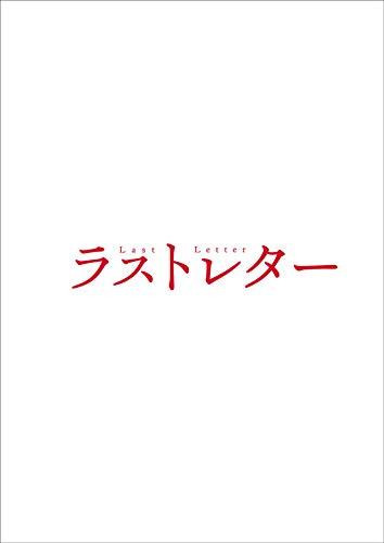 ラストレター Blu-ray豪華版(特典Blu-ray付2枚組)