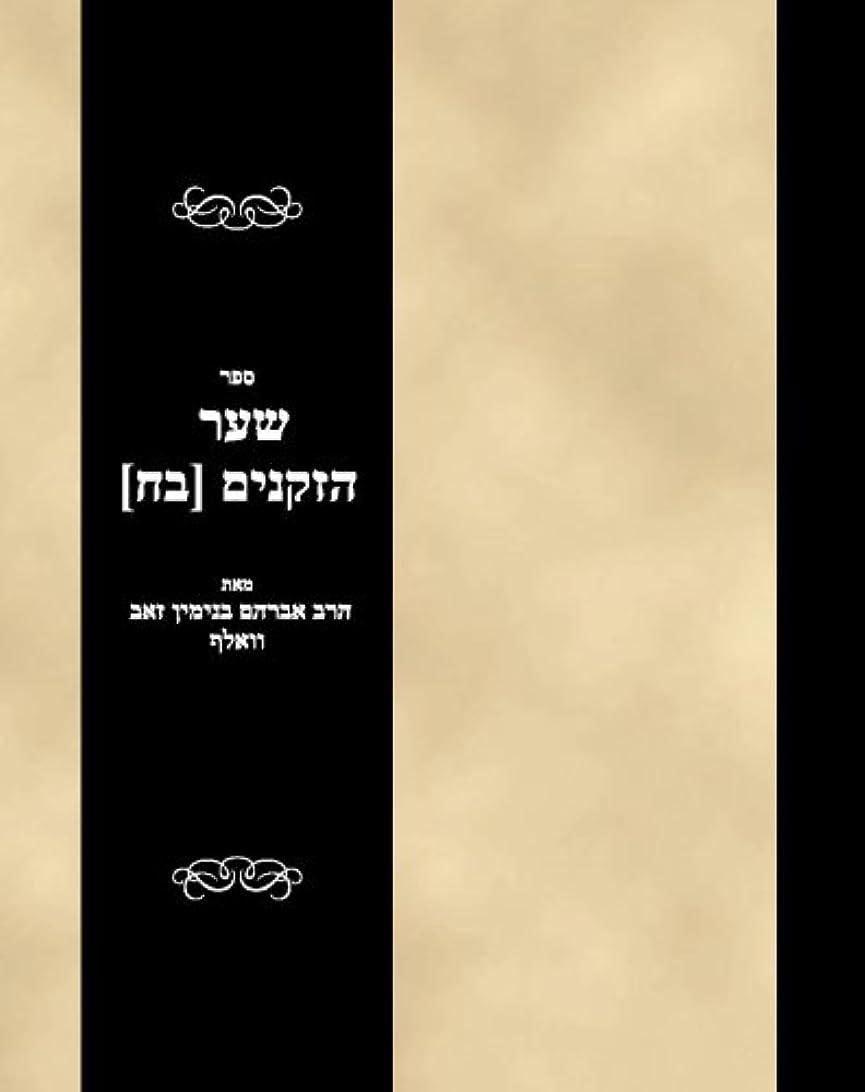 懐疑論親密な迷惑Sefer Shaar ha-zekenim (2 Vols)