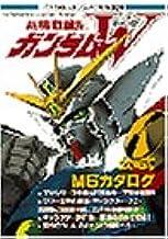 新機動戦記ガンダムW(ウィング)公式MS(モビルスーツ)カタログ―Encyclopedia of Gundam‐Wing (コミックボンボンスペシャル (109))