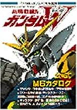 Gundam W (wing) official MS (Mobile Suit) catalog-Encyclopedia of Gundam-Wing (comic bonbon Special (109)) (1997) ISBN: 4061033093 [Japanese Import]
