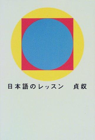 日本語のレッスン
