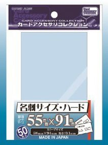カードアクセサリコレクション カードスリーブ 名刺サイズ・ハード