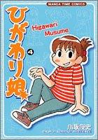 ひがわり娘 4 (まんがタイムコミックス)