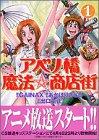 アベノ橋魔法☆商店街 1 (マガジンZコミックス)の詳細を見る