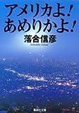 アメリカよ! あめりかよ! (集英社文庫)