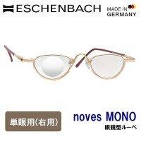 エッシェンバッハ ノーヴェスシリーズ 眼鏡型ルーペ ノーヴェス・モノ 単眼用(右用) 1681 4倍・4R