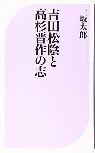 吉田松陰と高杉晋作の志 (ベスト新書)