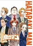 働きマン VOL.4【初回限定生産版】[DVD]