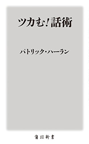 ツカむ! 話術 (角川oneテーマ21)の詳細を見る