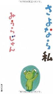 さよなら私 (角川文庫)