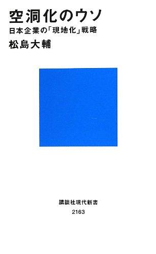 空洞化のウソ――日本企業の「現地化」戦略 (講談社現代新書)