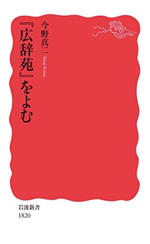 『広辞苑』をよむ (岩波新書)