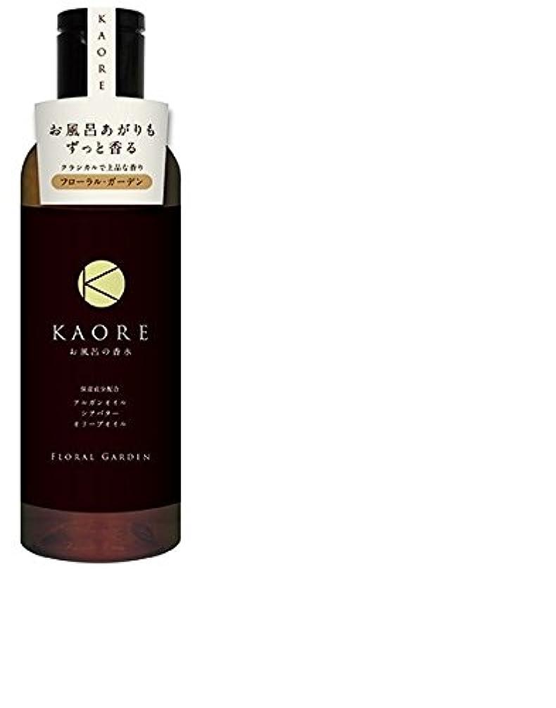 シャット排出可動式KAORE(カオリ) お風呂の香水 フローラルガーデン 200ml