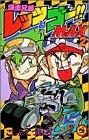 爆走兄弟レッツ&ゴー!!Max 第2巻 (てんとう虫コミックス)の詳細を見る
