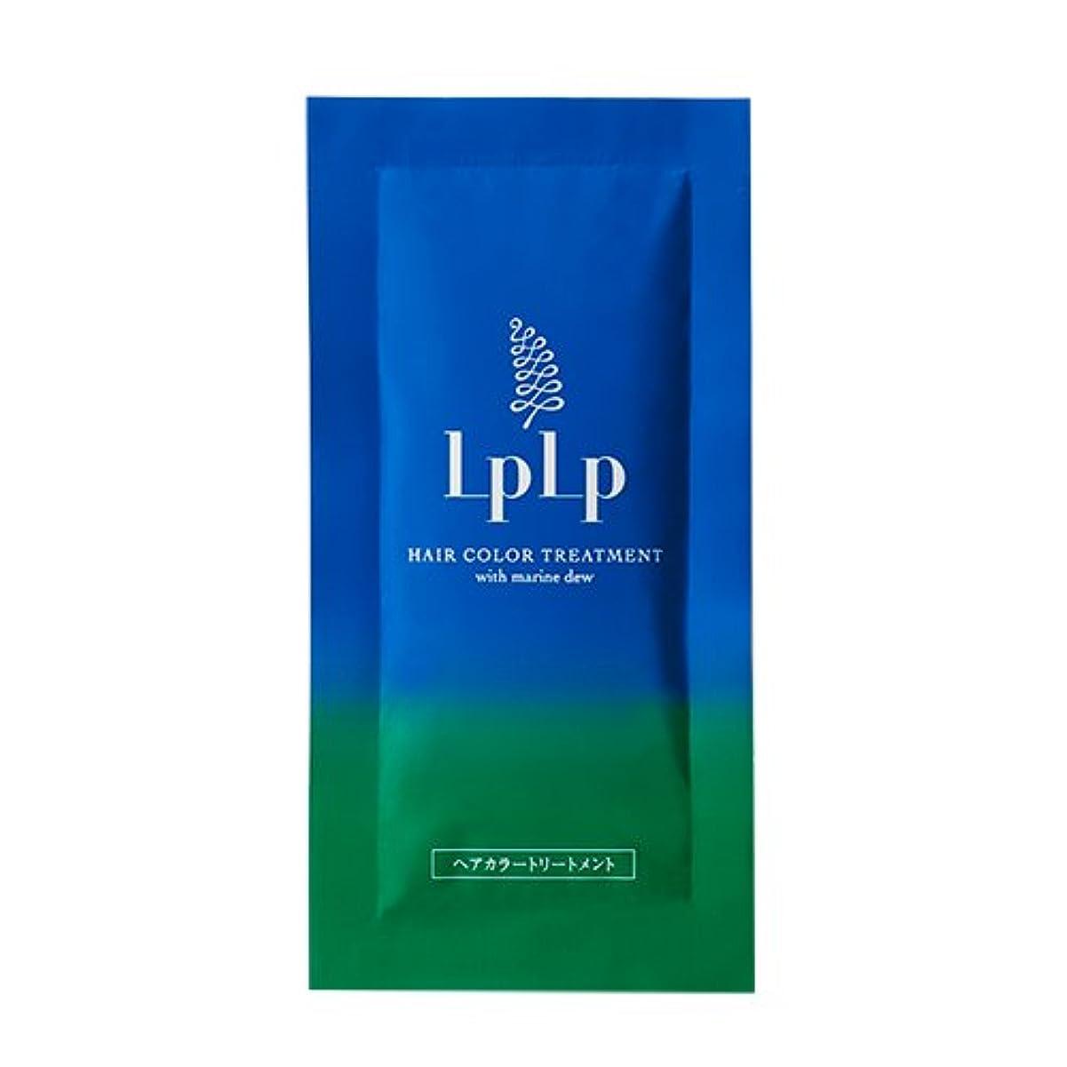 スプーン出発欠伸LPLP(ルプルプ)ヘアカラートリートメントお試しパウチ ダークブラウン
