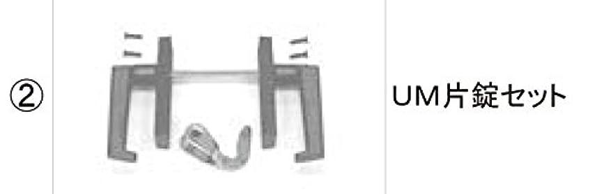 以内に醜いぬいぐるみLIXIL部品 TOEXブランド部品 車庫まわり 伸縮部品:UM片錠セット[CBG306201] ブロンズ[CBG306201]
