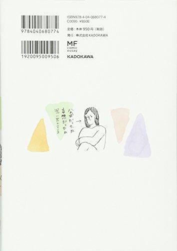 『腐女子のつづ井さん (MF comicessay)』の1枚目の画像