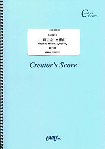 三原正宏 交響曲 Masahiro Mihara Symphony/三原正宏 (LCS214)[クリエイターズ スコア]