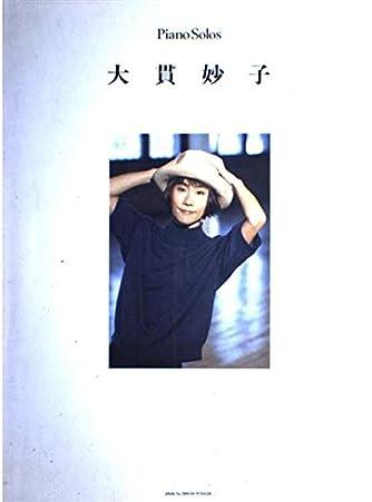 ピアノ曲集 大貫妙子 (ピアノ曲集 Piano Solos)