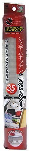 ゴキヨケ システムキッチン 汚れ防止シート 35×180cm SS-641