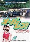 オーバーレブ!―A legend of ultimate hot rodder (2) (ヤングサンデーコミックス)