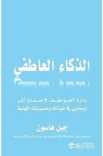 الذكاء العاطفي ادارة العواطف لاحداث أثر ايجابي في حياتك ومسيرتك المهنية - جيل هاسون - 1st Edition