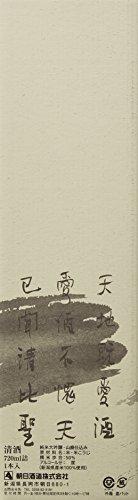 朝日酒造『久保田碧寿(へきじゅ)』