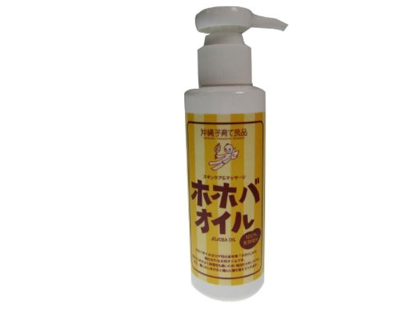 シミュレートする単調な息苦しいホホバオイル/jojoba oil (100ml)