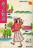 蕨ケ丘物語 (コバルト文庫)