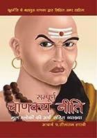 Samporan Chankaya Neeti (Hindi)