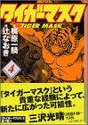 タイガーマスク(4) (講談社漫画文庫)