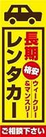 のぼり旗スタジオ のぼり旗 長期レンタカー004 通常サイズ H1800mm×W600mm