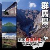 全国都道府県別フォトライブラリー Vol.08 群馬県