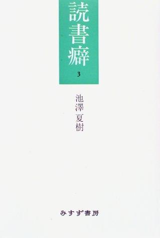 読書癖〈3〉