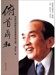 Country music heritage and innovation Books Ding and bow: Li Ling Chinese music industry to develop new journey(Chinese Ed...