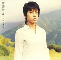 Ryosen No Kanatahe by Takako Tate (2005-12-21)