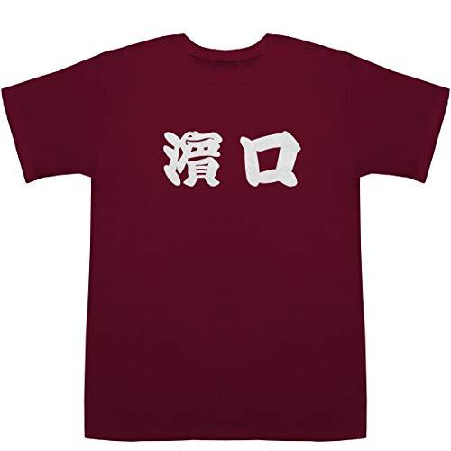 濵口 はまぐち Hamaguchi T-shirts ワイン L【濵口道成】【濵口 慶太】