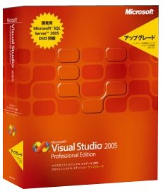 Visual Studio 2005 Professional Edition アップグレード