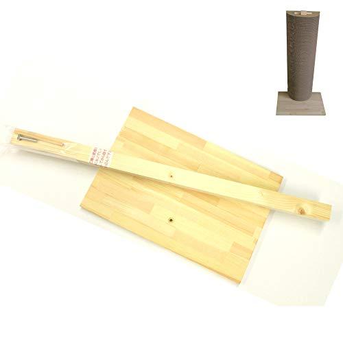 くらふと工房クレアル 猫つめとぎ ダンボール キャットタワー 壁付け置きタイプ 芯棒+底板セット(ネジ付)