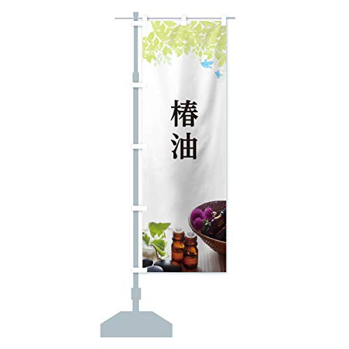 椿油オイル のぼり旗 サイズ選べます(ハーフ30x90cm 左チチ)