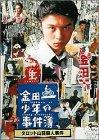 金田一少年の事件簿 タロット山荘殺人事件[VPBX-11413][DVD]