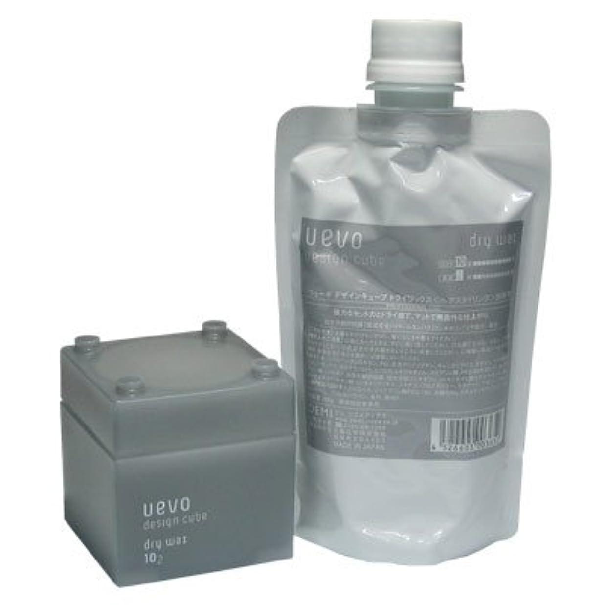 溶かすスイス人承知しましたデミ ウェーボ デザインキューブ ドライワックス 10-2 80g&200g