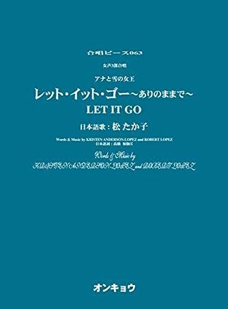 オンキョウコーラスピース 063 レット・イット・ゴー ~ありのままで~ 女声3部合唱 (合唱ピース 63)