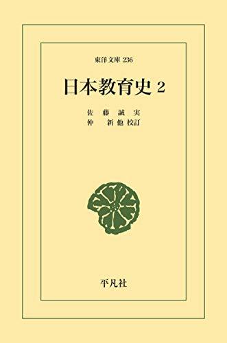 日本教育史 2 (東洋文庫0236)